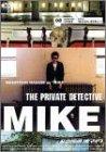 『私立探偵 濱マイク DVDヴァージョン 8 石井聰互監督「時よとまれ、君は美しい」』のトップ画像