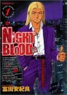 Night blood 1 (モーニングKC)