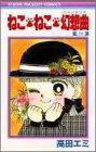 ねこ・ねこ・幻想曲 10 (りぼんマスコットコミックス)