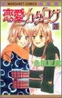 恋愛カタログ 28 (マーガレットコミックス)