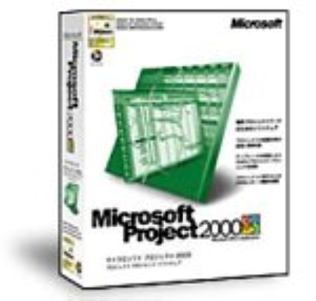 邪魔あまりにも調査【旧商品】Microsoft Project 2000 Service Release 1