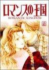 ロマンスの王国 6 (ぶーけコミックスワイド版)