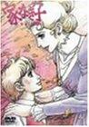 家なき子 Vol.10[DVD]