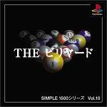 SIMPLE1500シリーズ Vol.10 THE ビリヤード