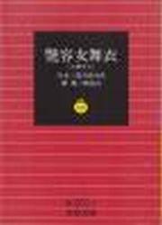 艶容女舞衣―三勝半七 (岩波文庫 黄 201-1)