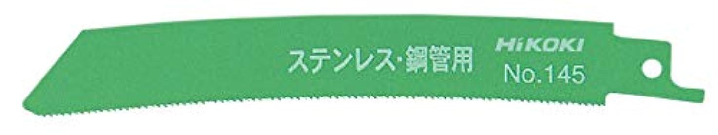 認知懇願する政府HiKOKI(ハイコーキ) 旧日立工機  湾曲セーバソーブレードNo.145(全長150mm)(50枚入) 0000-4416