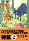 神童 (2) (Action comics)