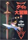 DRAGON QUEST―ダイの大冒険― 10 (集英社文庫(コミック版))