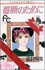 薔薇のために (2) (プチコミフラワーコミックス)