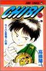 Chibi 5 (ジャンプコミックス)