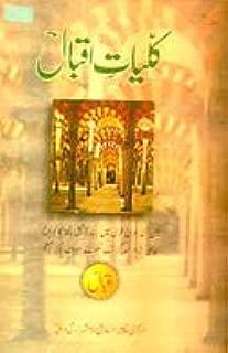 Kulliyat-e-Iqbal - Deluxe Edition (URDU)
