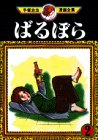 ばるぼら(2) (手塚治虫漫画全集)