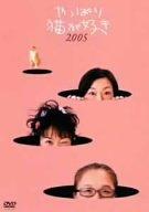やっぱり猫が好き2005 [DVD]