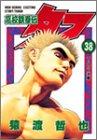 High school Tekken Den Tough 38 (Young Jump Comics) (2002) ISBN: 4088763653 [Japanese Import]