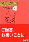 エレキング(4) (ワイドKC モーニング)