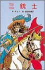 三銃士 (ポプラ社文庫―世界の名作文庫)