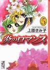 炎のロマンス (5) (講談社漫画文庫)