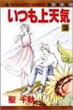いつも上天気 3 (マーガレットコミックス)