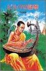 ビルマの竪琴 (ポプラ社文庫 A 182)