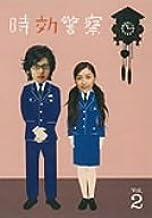 時効警察 2巻 [DVD]