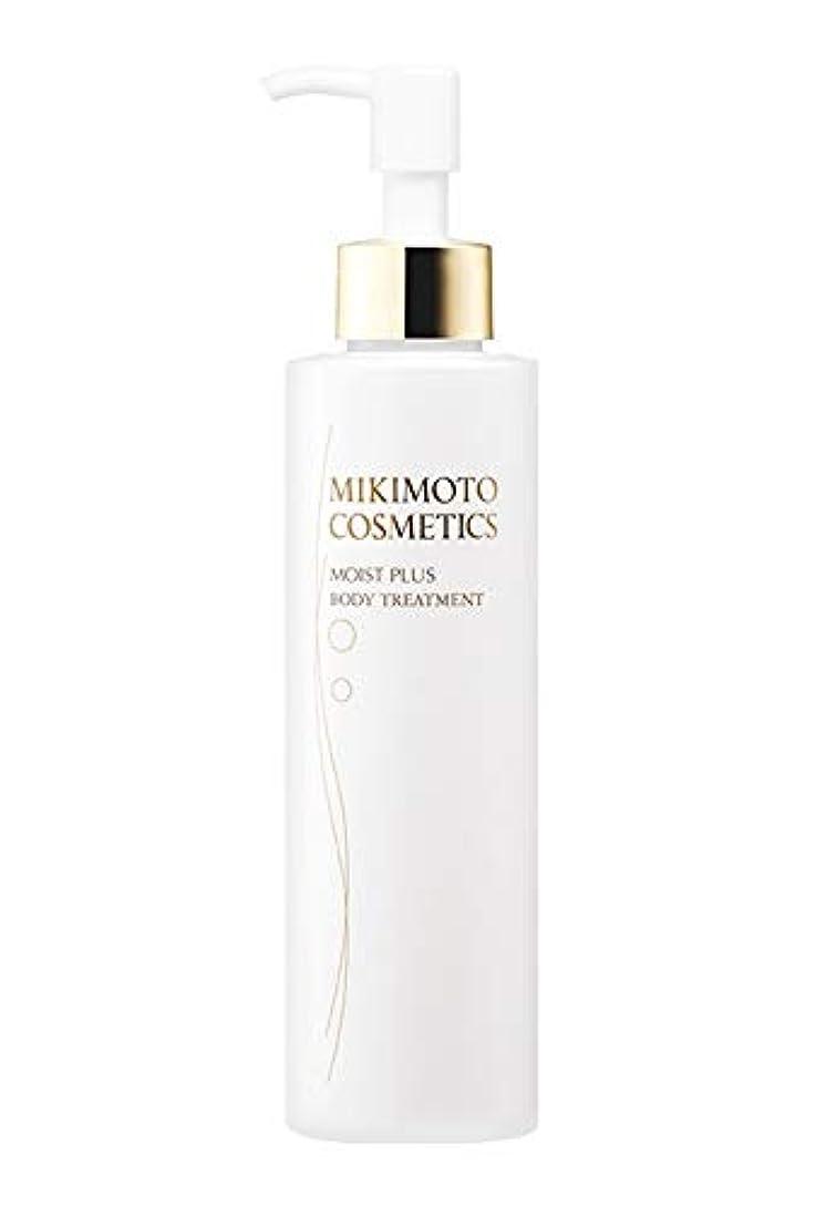 代わりにスモッグ法的MIKIMOTO ミキモト コスメティックス モイストプラス ボディトリートメント (ボディ用美容液) 180ml