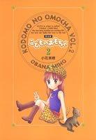完全版こどものおもちゃ 2 (集英社ガールズコミックス)