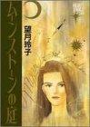 ムーンストーンの庭 (ぶーけコミックス)