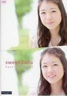 中西香菜 / sweet kana