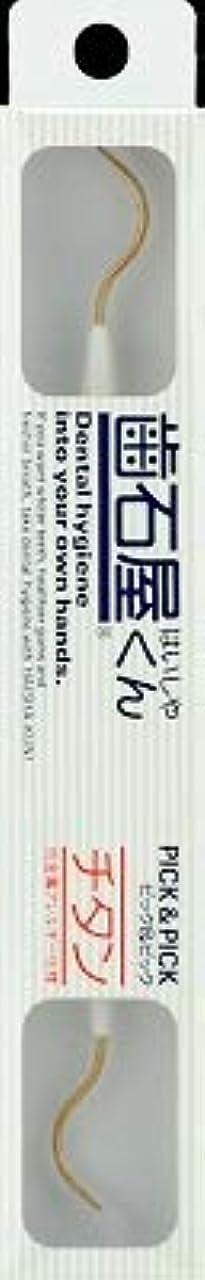 不適切なグレートバリアリーフメガロポリス【まとめ買い】歯石屋くん ピック&ピックチタン仕様 ×12個
