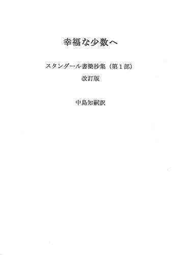 幸福な少数へ(第1部): スタンダール書簡抄集
