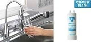 タカラスタンダード Takara-standard 整水(浄水)器カートリッジ 取換用カートリッジ【浄水器・アルカリ整水用】【41219431】TJS-TC-U15
