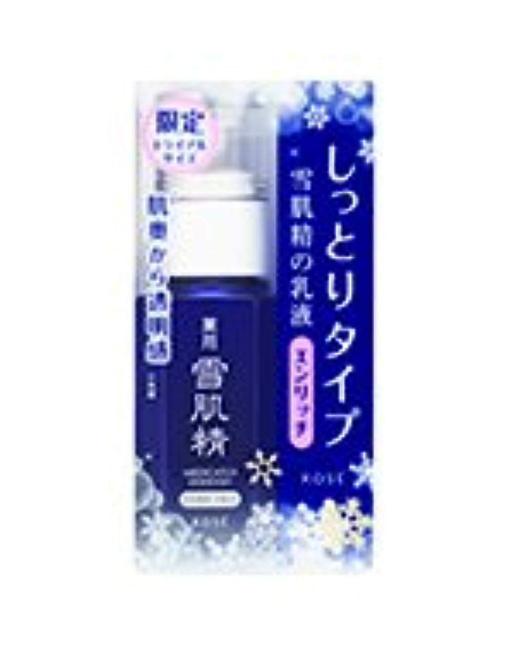 パッド追放するバッテリーコーセー 薬用 雪肌精 乳液 エンリッチ  70mL