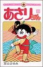 あさりちゃん (12) (てんとう虫コミックス)