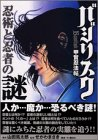 バジリスク甲賀忍法帖―忍術と忍者の謎 (KCDX (1888))の詳細を見る