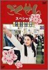 ごくせんスペシャル「さよなら3年D組…ヤンクミ涙の卒業式」[DVD]