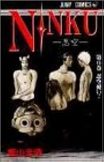 NINKU-忍空- 6 (ジャンプコミックス)
