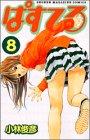 ぱすてる(8) (講談社コミックス) - 小林 俊彦