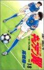キャプテン翼―ワールドユース編 (18) (ジャンプ・コミックス)の詳細を見る
