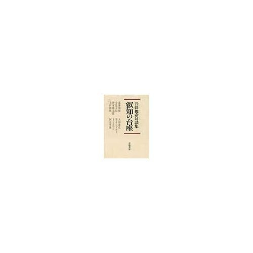 Toshihiko Izutsu talk Shu - pedestal of wisdom (1986) ISBN: 4000001965 [Japanese Import]