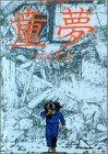 童夢 (アクションコミックス)(大友 克洋)