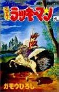 とっても!ラッキーマン 9 (ジャンプコミックス)