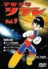 宇宙少年ソラン Vol.9[DVD]