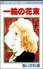 一輪の花束 (りぼんマスコットコミックス)