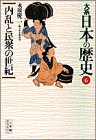 大系 日本の歴史〈6〉内乱と民衆の世紀 (小学館ライブラリー)
