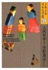 母六夜・おじさんの話 (少年少女日本文学館)の詳細を見る