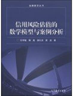 Financial Mathematics Series: mathematical models and case analysis of credit risk valuation(Chinese Edition)
