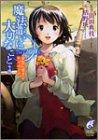 魔法遣いに大切なこと〈3〉夢色に染まる秋天の下で (富士見ミステリー文庫)の詳細を見る