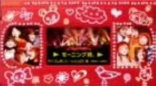 ライブレボリューション21 春 ~ 大阪城ホール最終日 ~ [VHS]