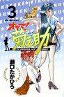 オヤマ!菊之助 3 (少年チャンピオン・コミックス)
