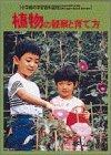 植物の観察と育て方―Wide color (小学館の学習百科図鑑 (33))